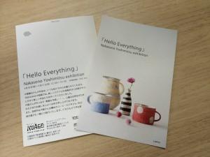 nakasono_hagaki